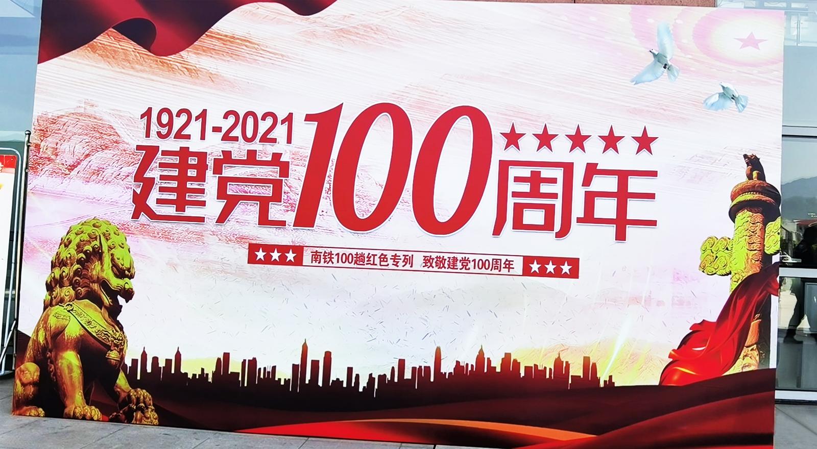 南铁100趟红色专列致敬建党100周年