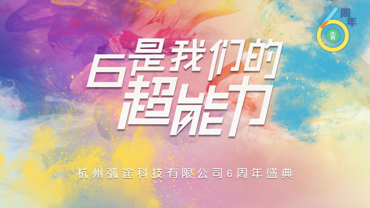 杭州弧途科技有限公司6周年庆典活动主视觉