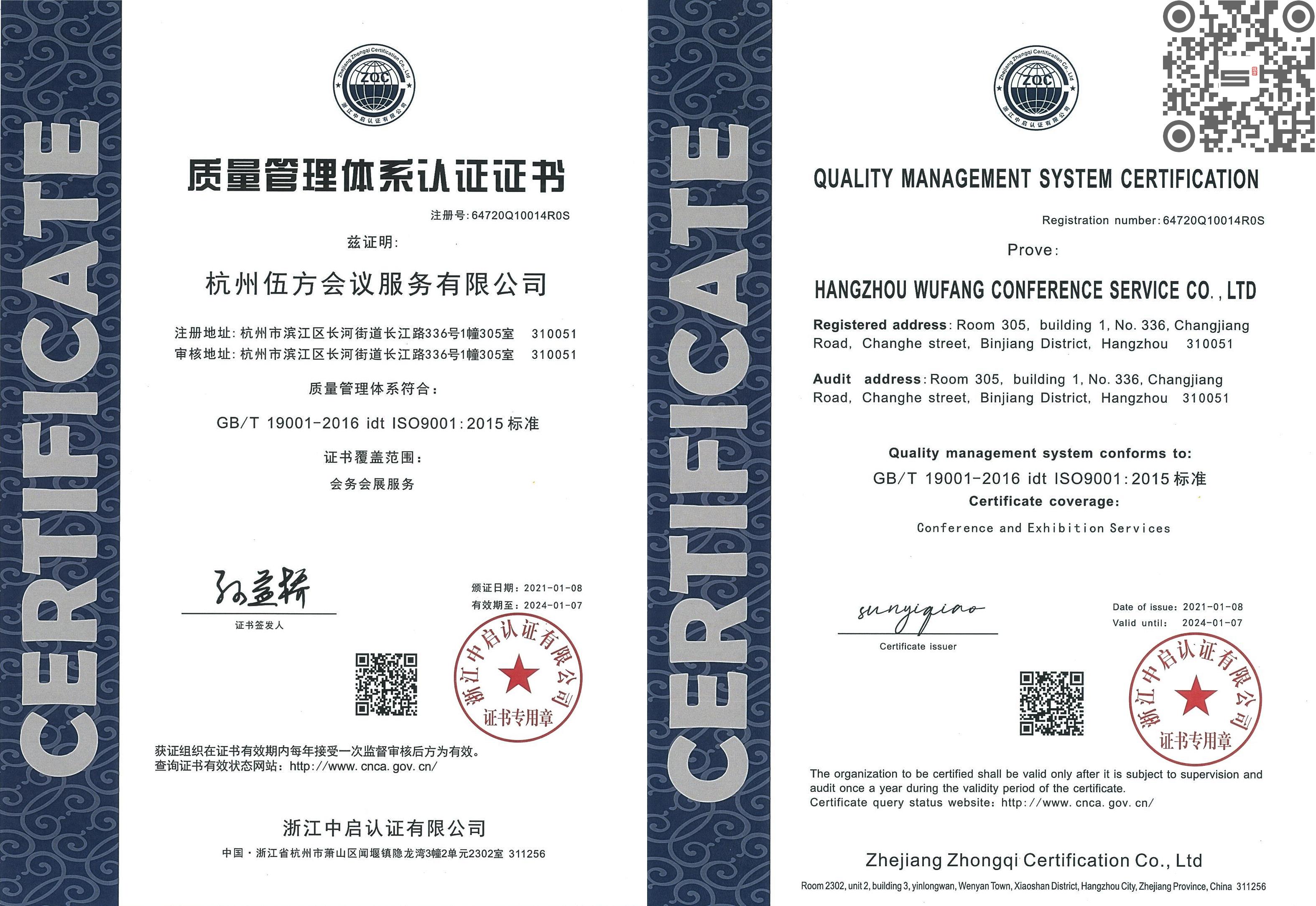 伍方会议会务会展服务质量管理体系认证证书