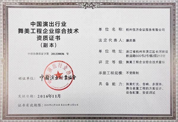 中国演出行业舞美工程企业综合技术资质证书 一级舞美工程供应商