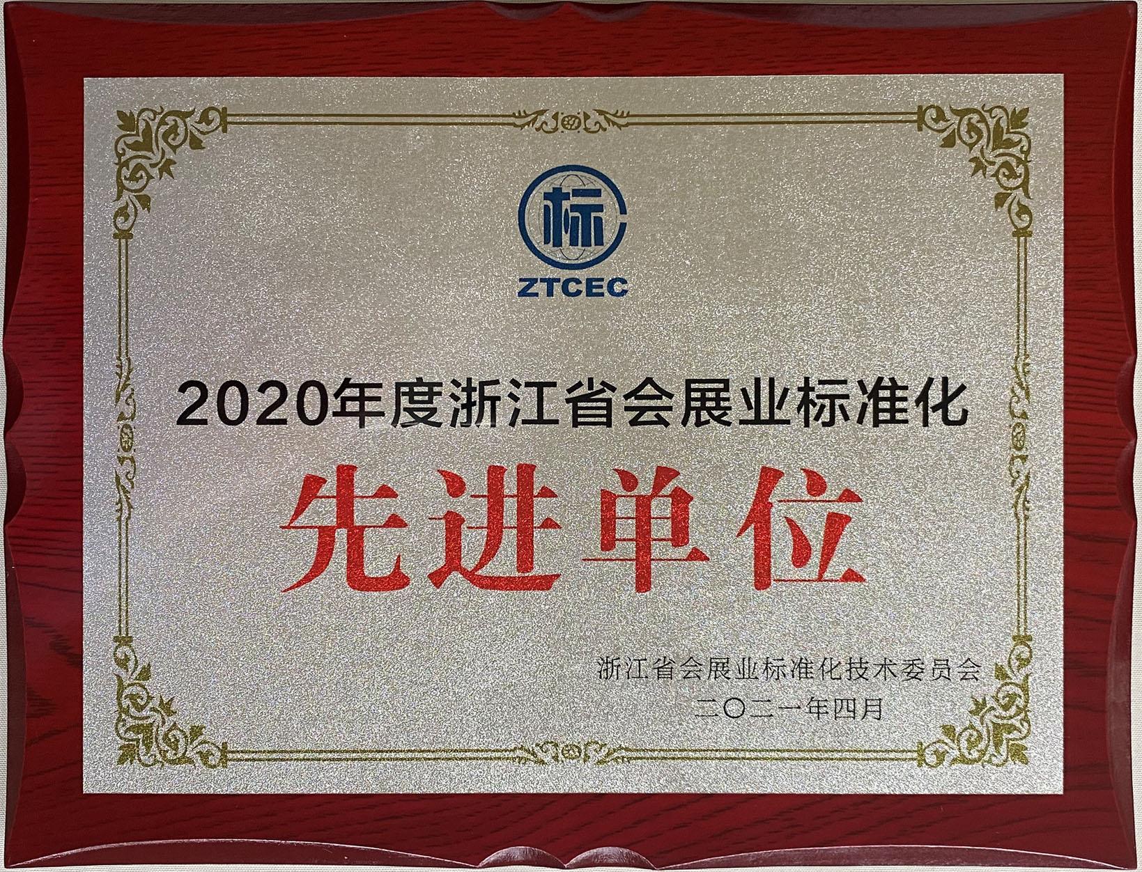 2020年度浙江省会展业标准化先进单位