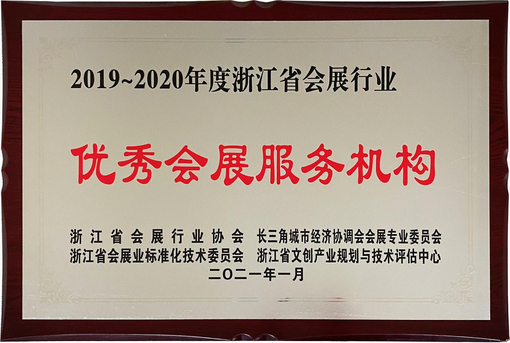 2019-2020年度浙江省会展行业优秀会展服务机构