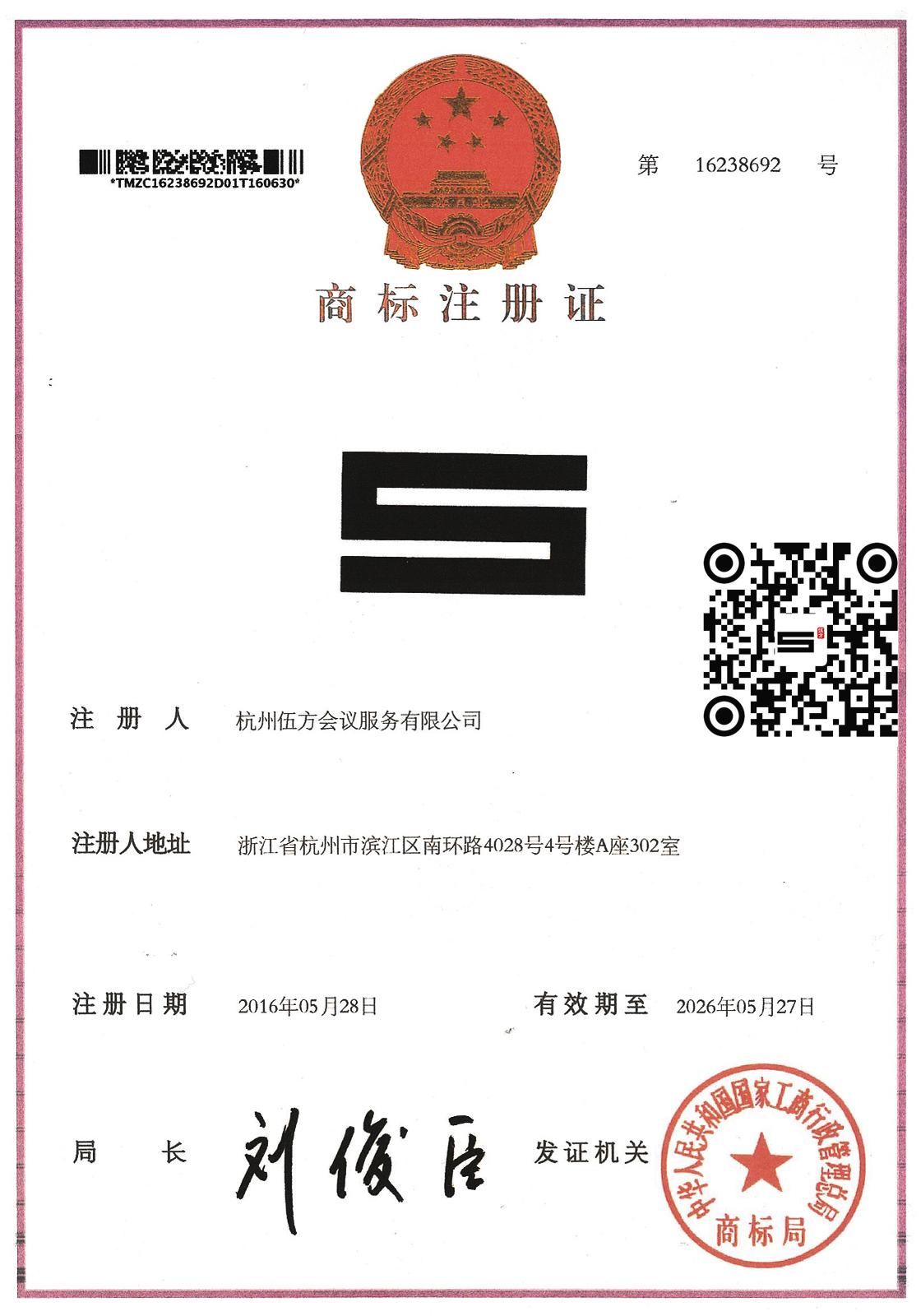 伍方会议标志图形商标证书及服务范围
