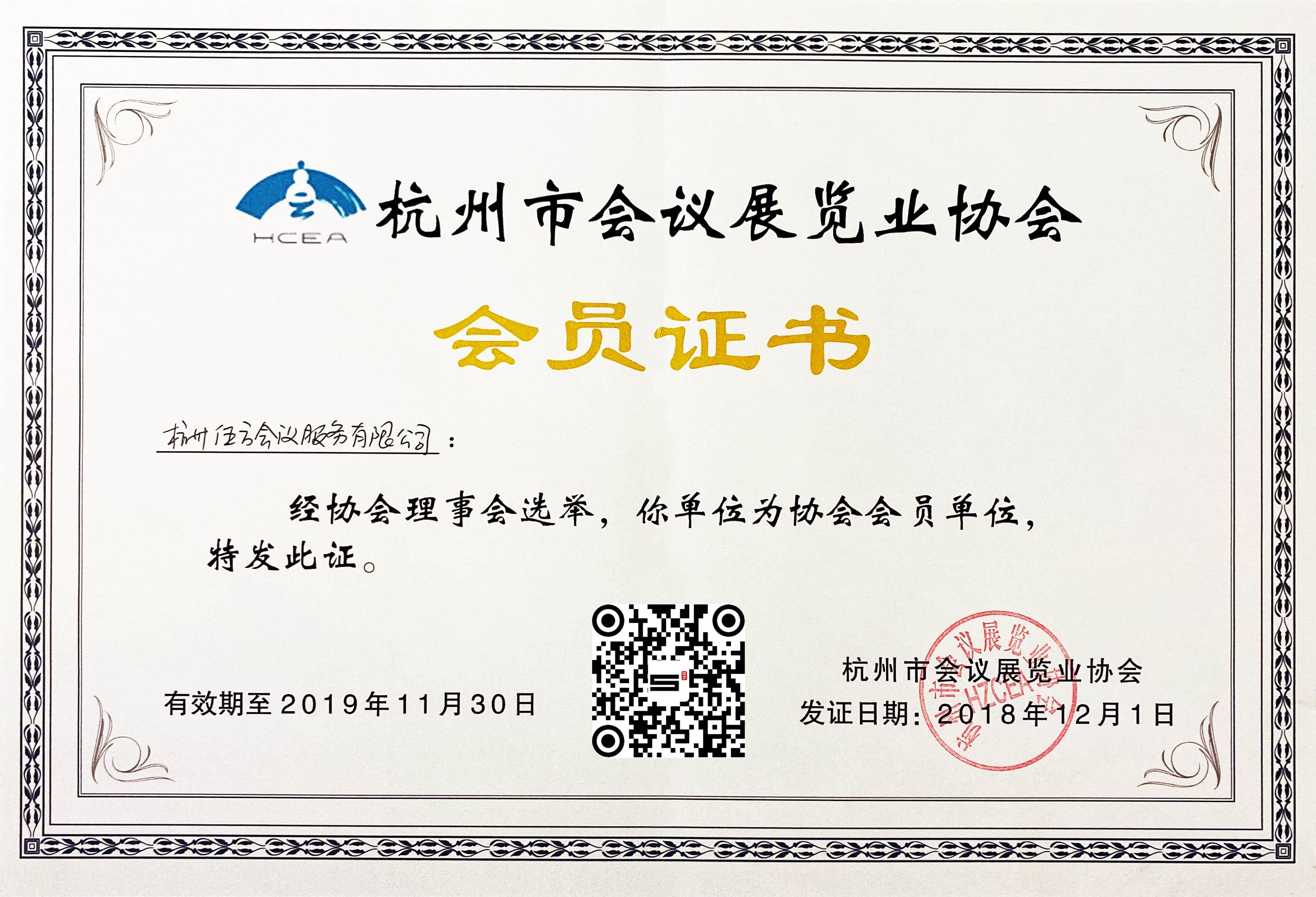杭州市会议展览协会会员证书