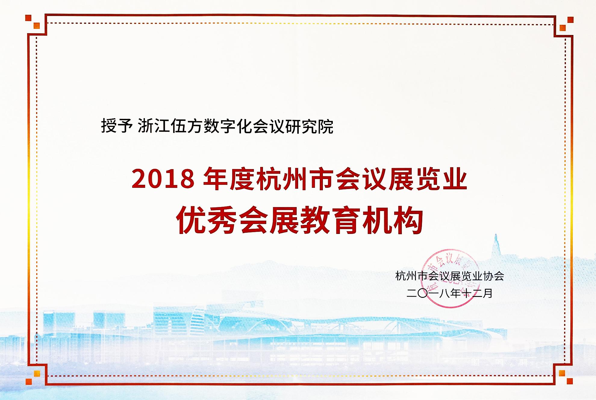 2018年度杭州市会议展览业优秀会展教育机构证书