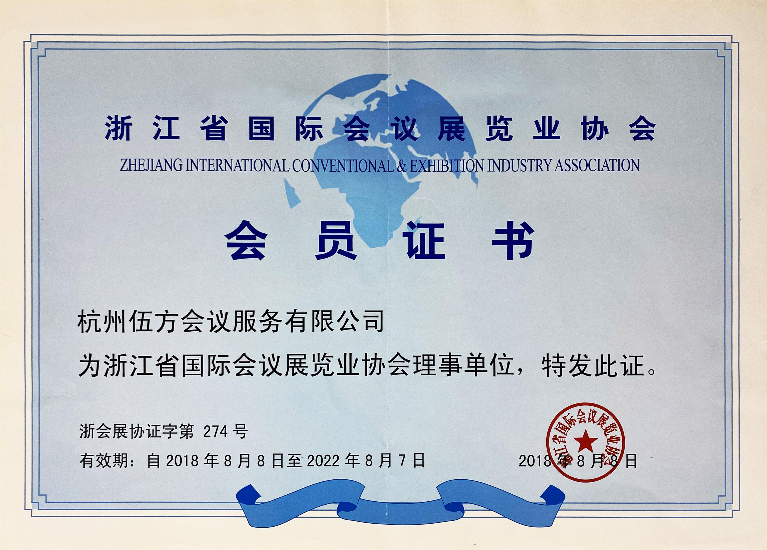 浙江省国际会议展览业协会会员证书