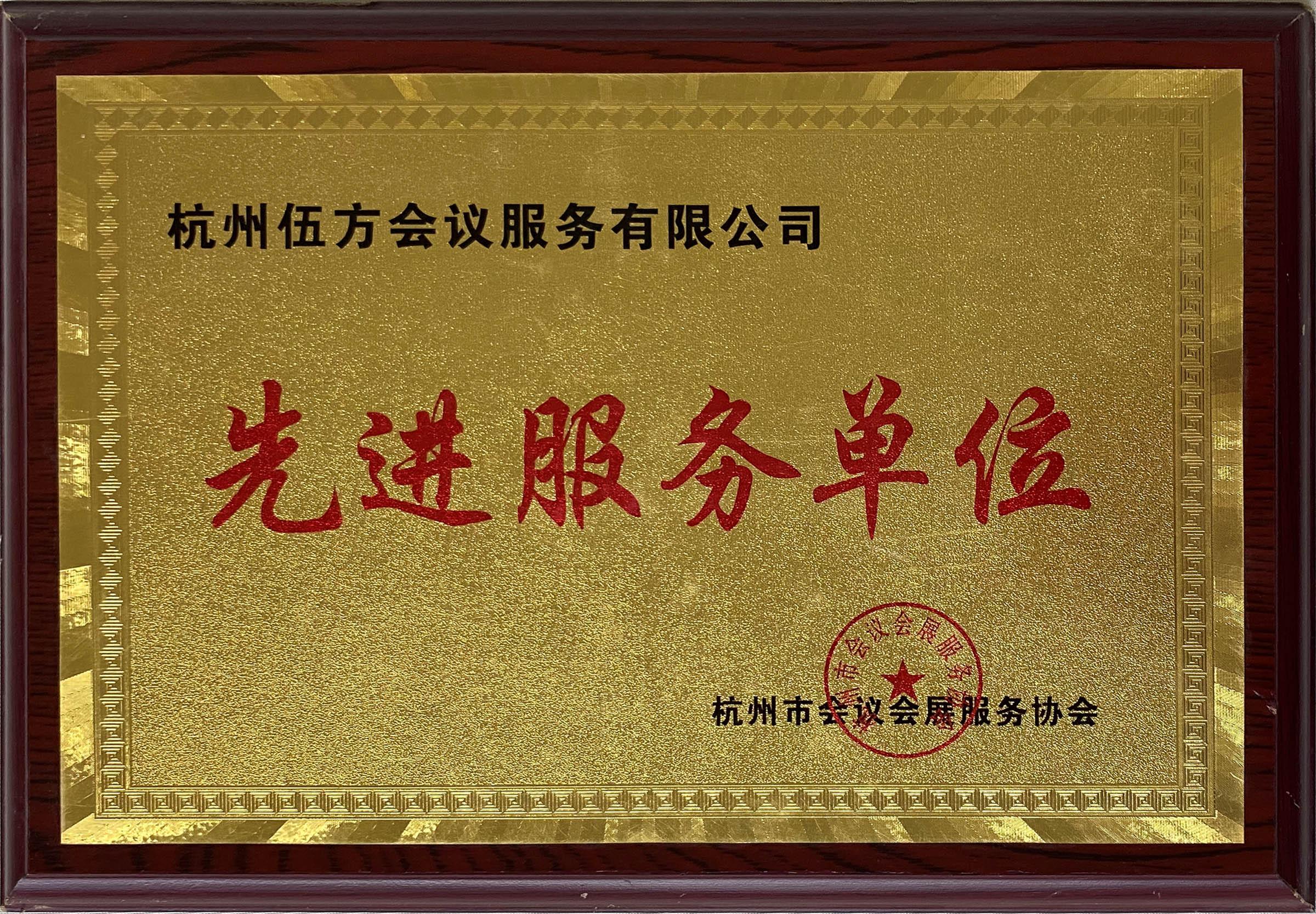 """杭州市会议会展服务协会为伍方颁发""""先进服务单位"""""""