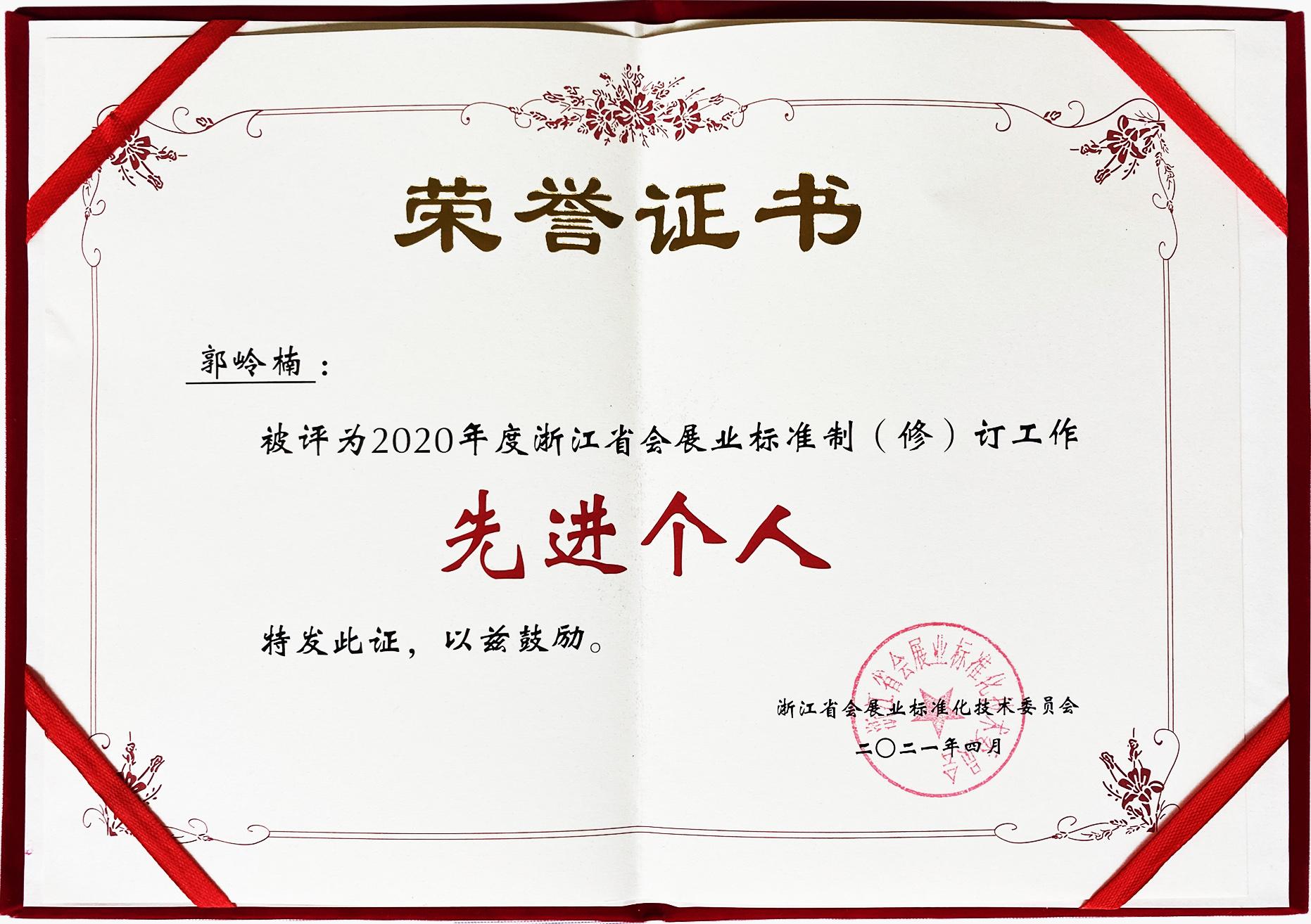 郭岭楠院长被评为浙江省会展业标准制(修)订工作先进个人