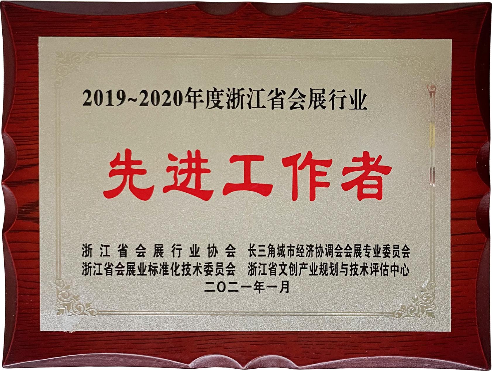 伍方董事长滕庆磊被授予2019~2020年度浙江省会展行业先进工作者荣誉