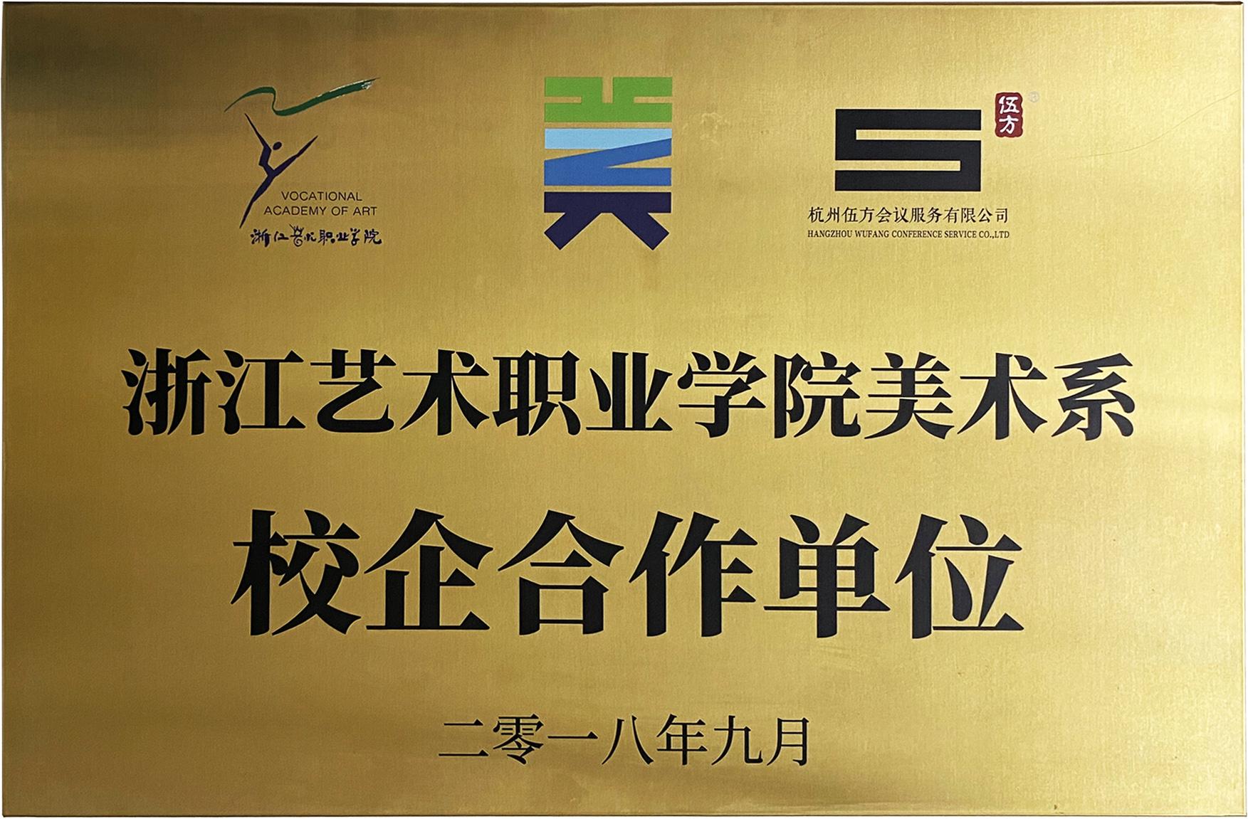 浙江艺术职业学院美术系校企合作单位