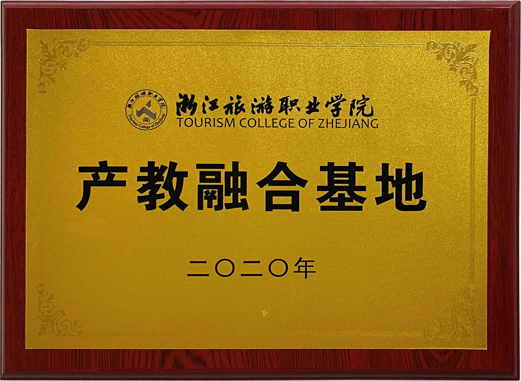 浙江旅游职业学院产教融合基地