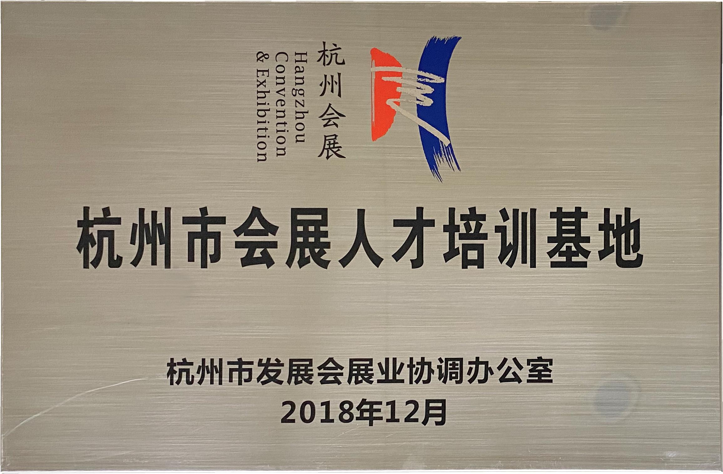 杭州市会展人才培训基地