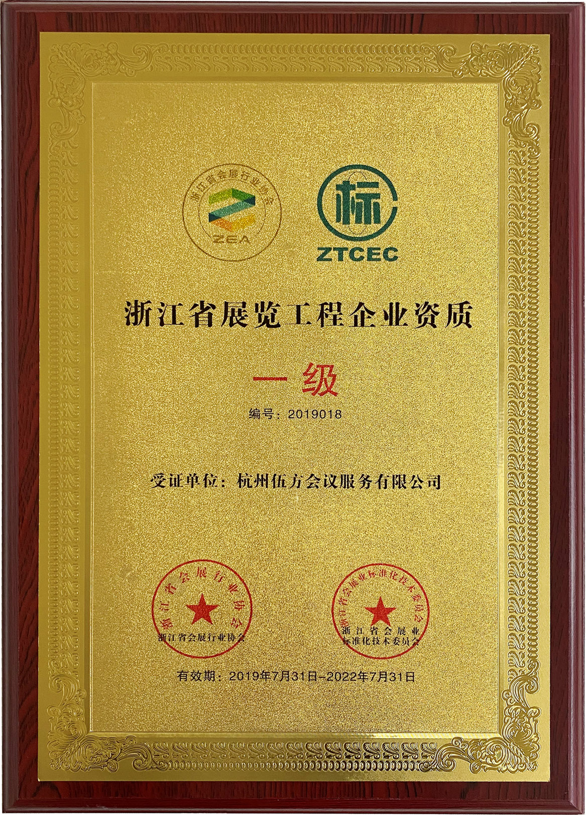 一级浙江省展览工程企业资质证书