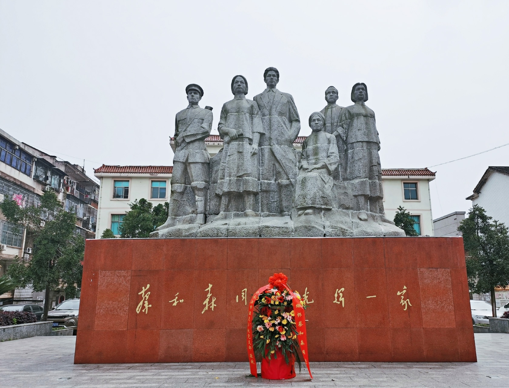 """蔡和森广场""""蔡和森同志光辉一家""""群雕塑像"""