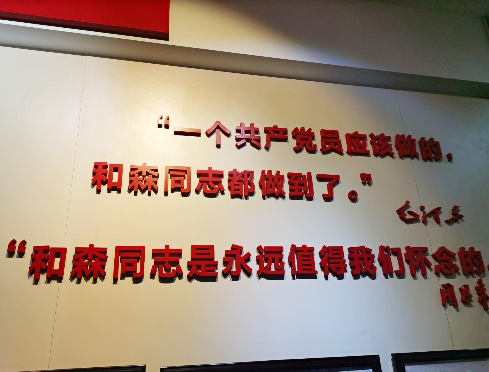 蔡和森纪念馆毛泽东、周恩来评语