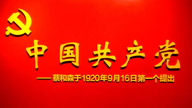中国共产党名称的由来