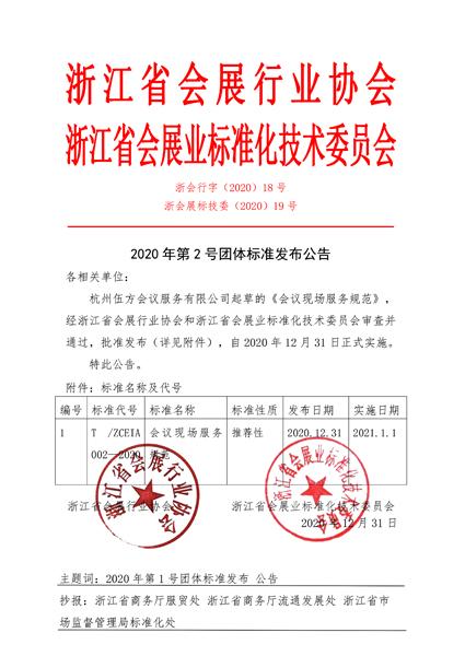会议行业标准《会议现场服务规范》正式发布实施