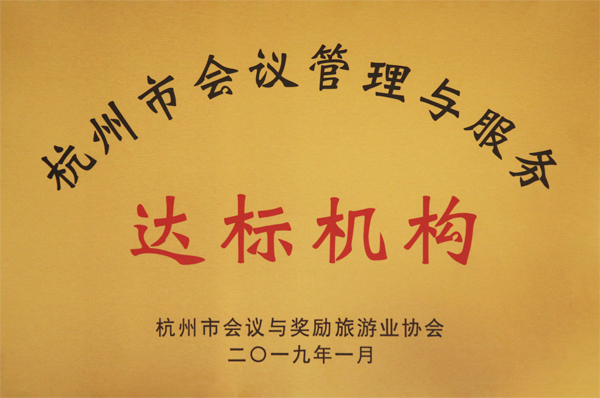 杭州市会议管理与服务达标机构