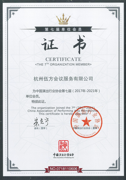 中国演出行业协会第七届单位会员证书