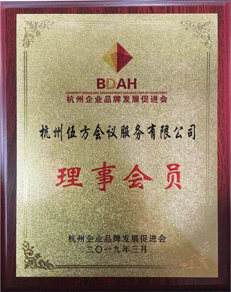 杭州企业品牌发展促进会理事会员