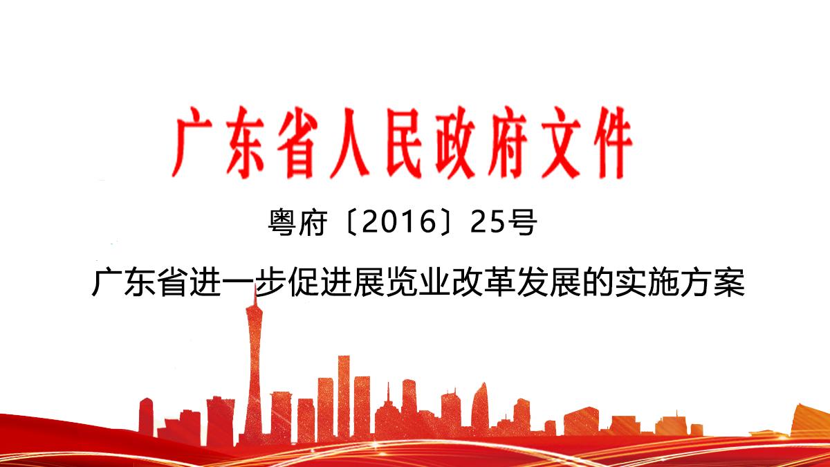 广东省进一步促进展览业改革发展的实施方案