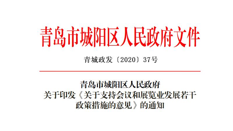 青岛市城阳区人民政府印发《关于支持会议和展览业发展若干政策措施的意见》