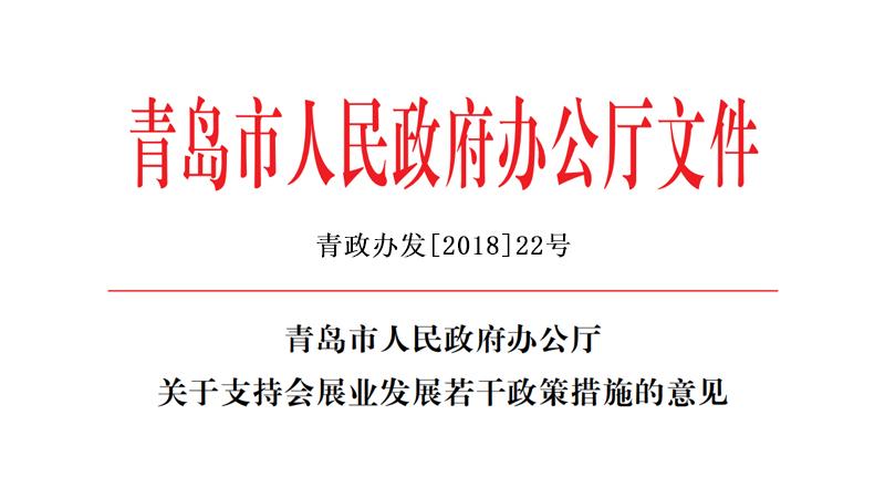 青岛市人民政府办公厅《关于支持会展业发展若干政策措施的意见》