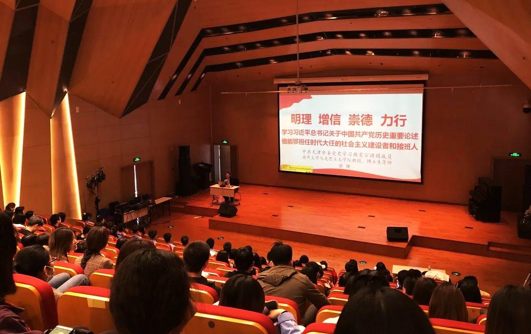 """南开大学""""青春向党 奋斗强国""""系列系列团日活动现场"""