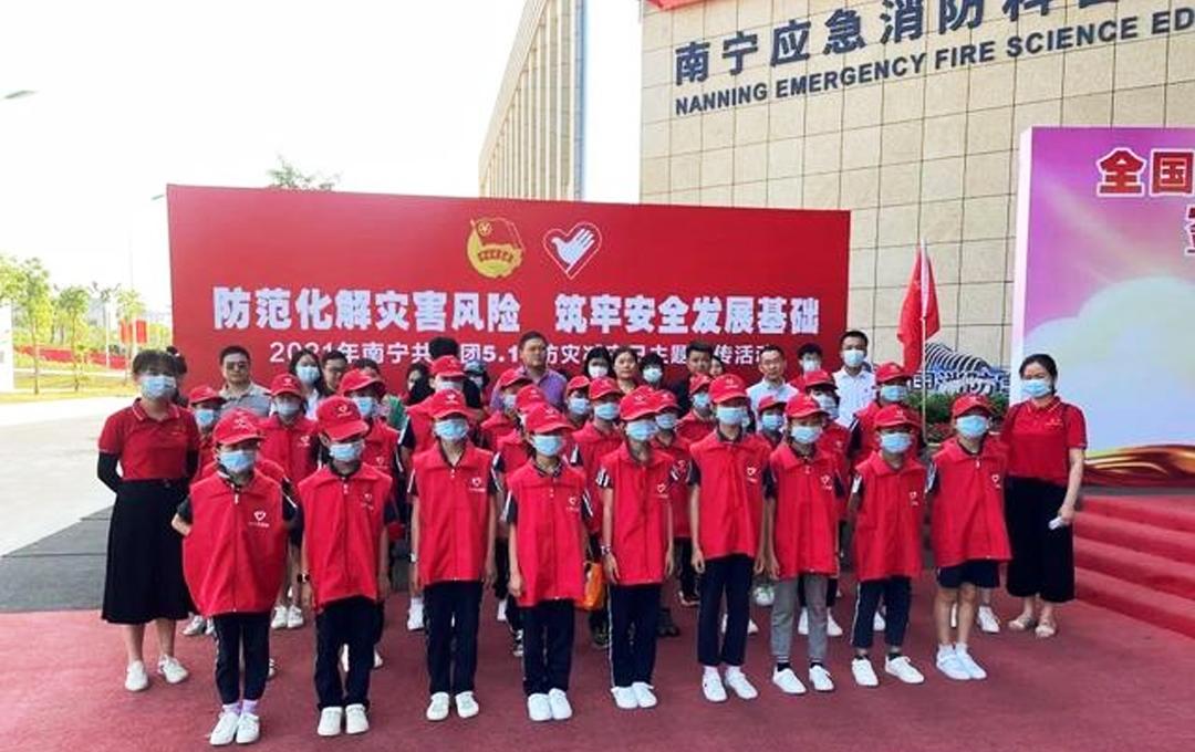 广西南宁共青团512防灾减灾日主题团日活动