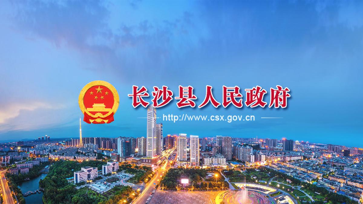 长沙县人民政府办公室关于促进会议产业发展的扶持意见