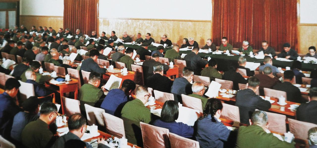 党的十一届三中全会会议现场