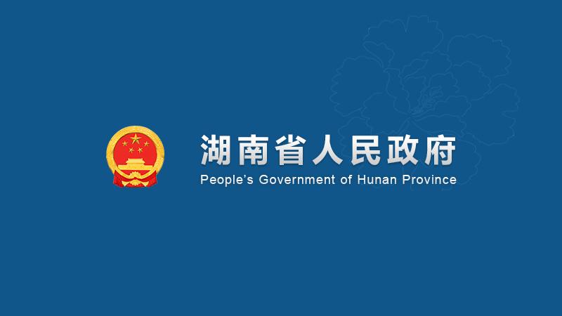 湖南省人民政府办公厅关于促进会展业改革发展的实施意见