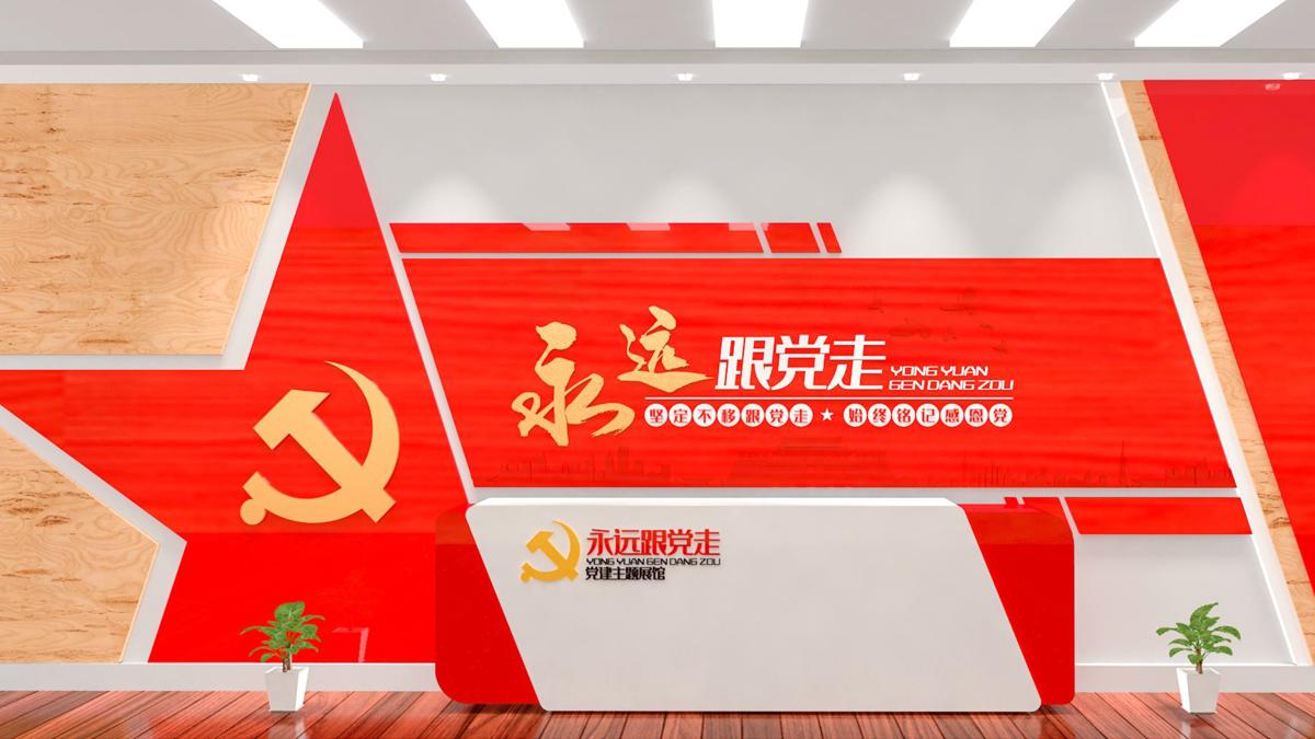 党建室、党建活动室设计效果图(五套)