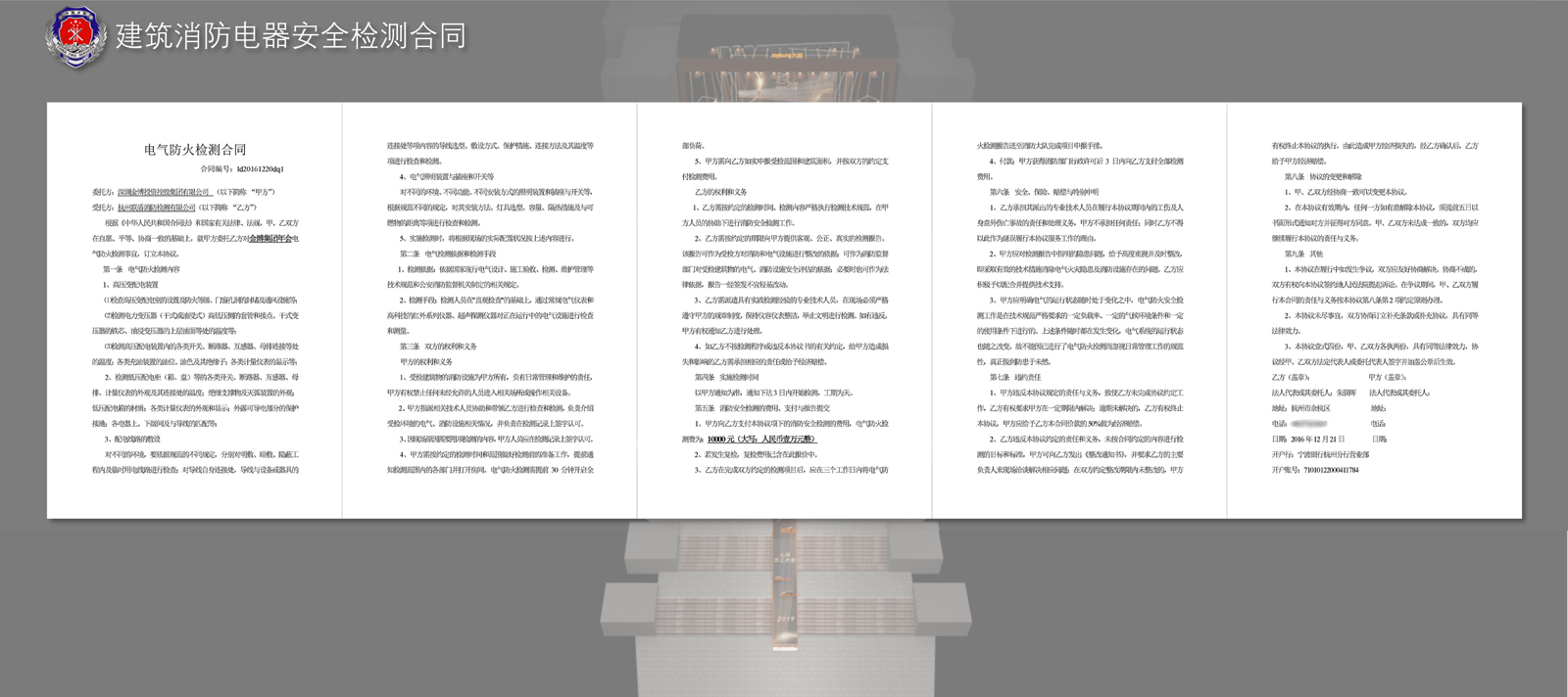 会议活动电气防火检测合同
