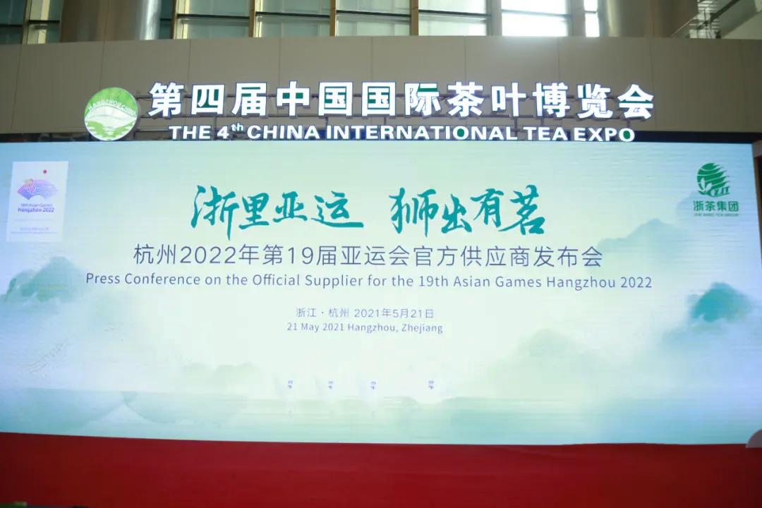浙茶集团成为2022年杭州亚运会、亚残运会官方产业供应商