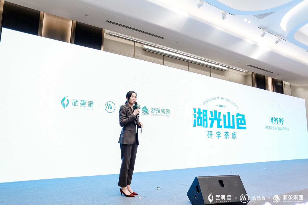 武夷星、品品香、浙茶集团联合推出湖光山色研学茶旅产品