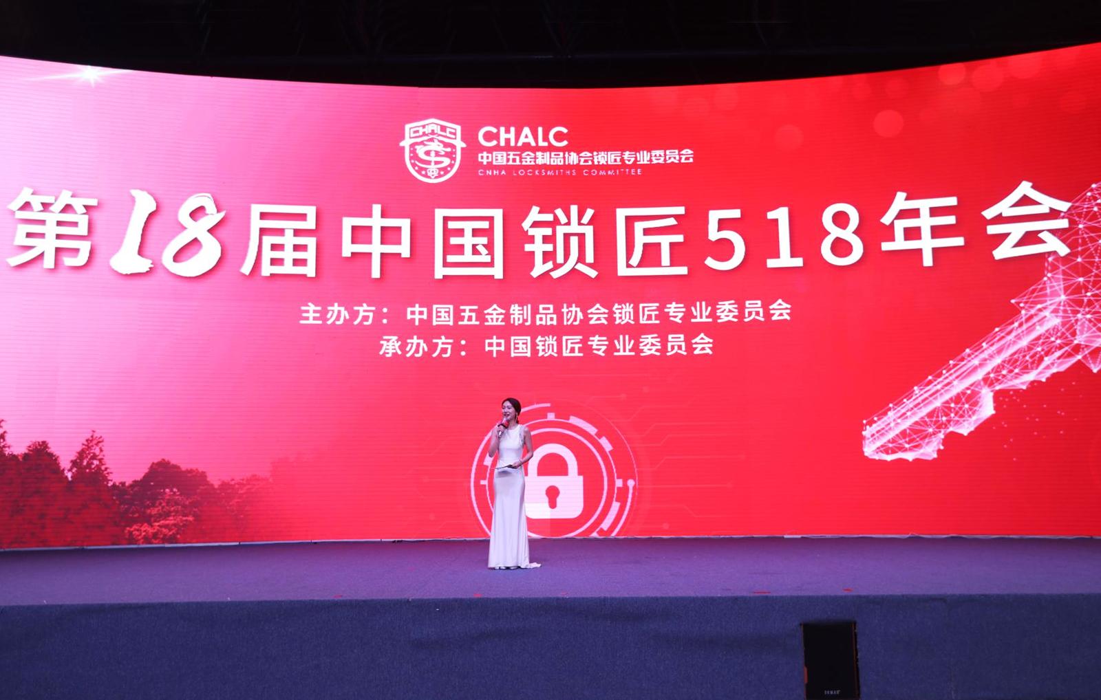 2021年第十八届中国锁匠518年会-1