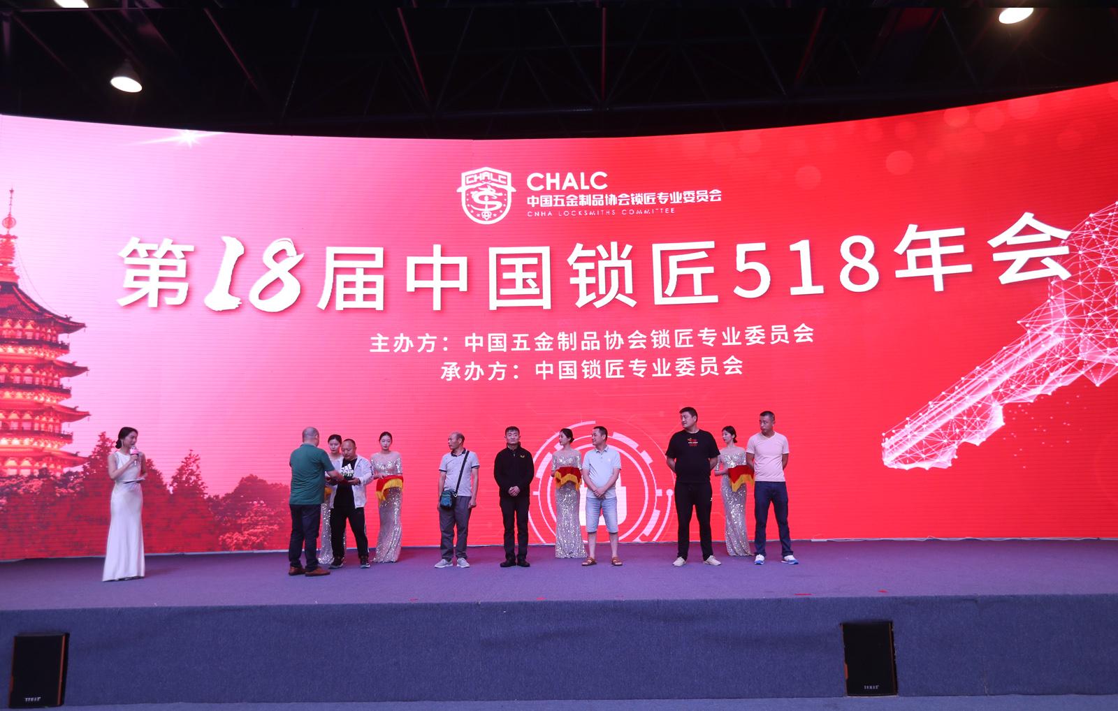 2021年第十八届中国锁匠518年会-2