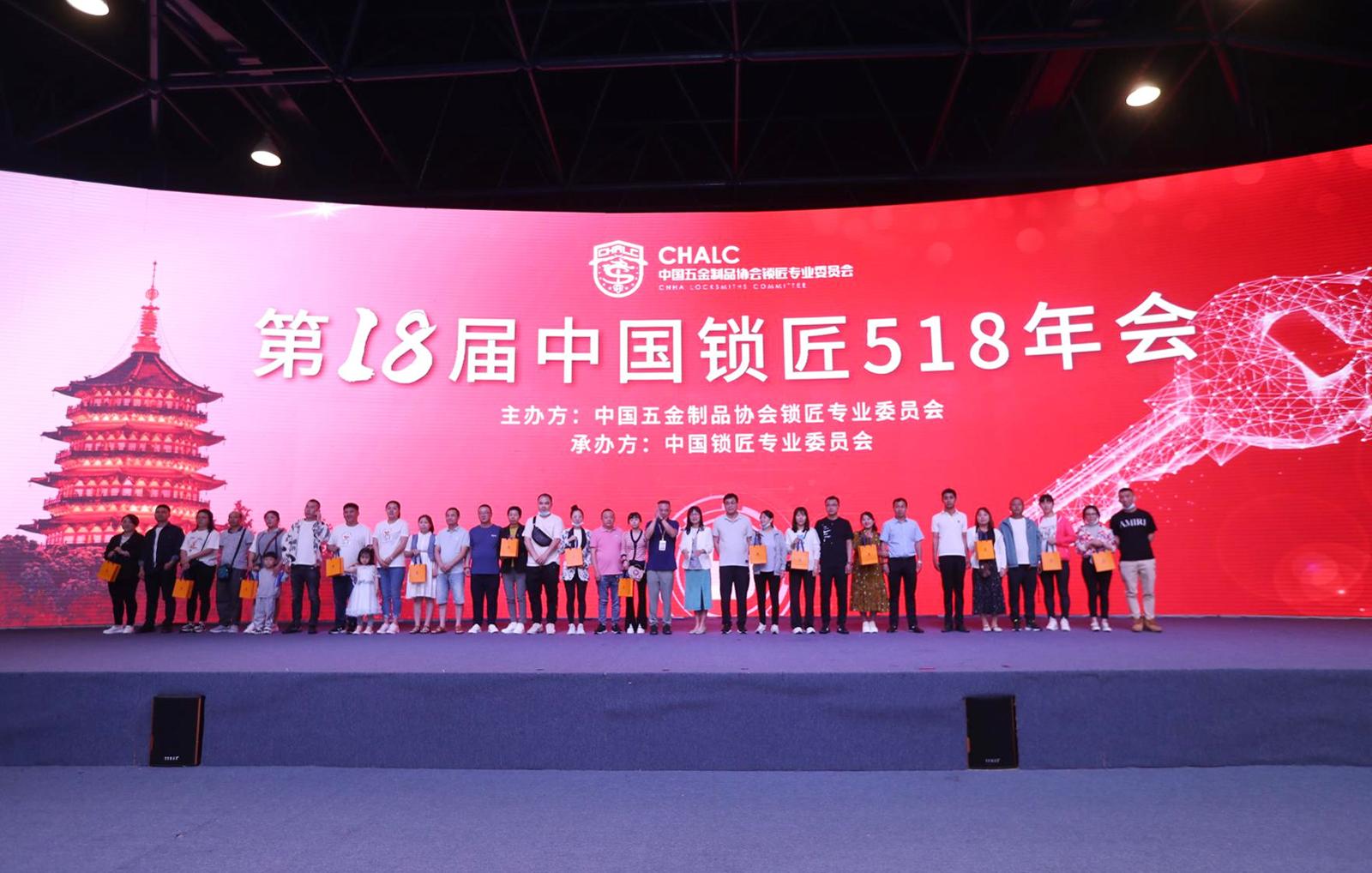 2021年第十八届中国锁匠518年会-3