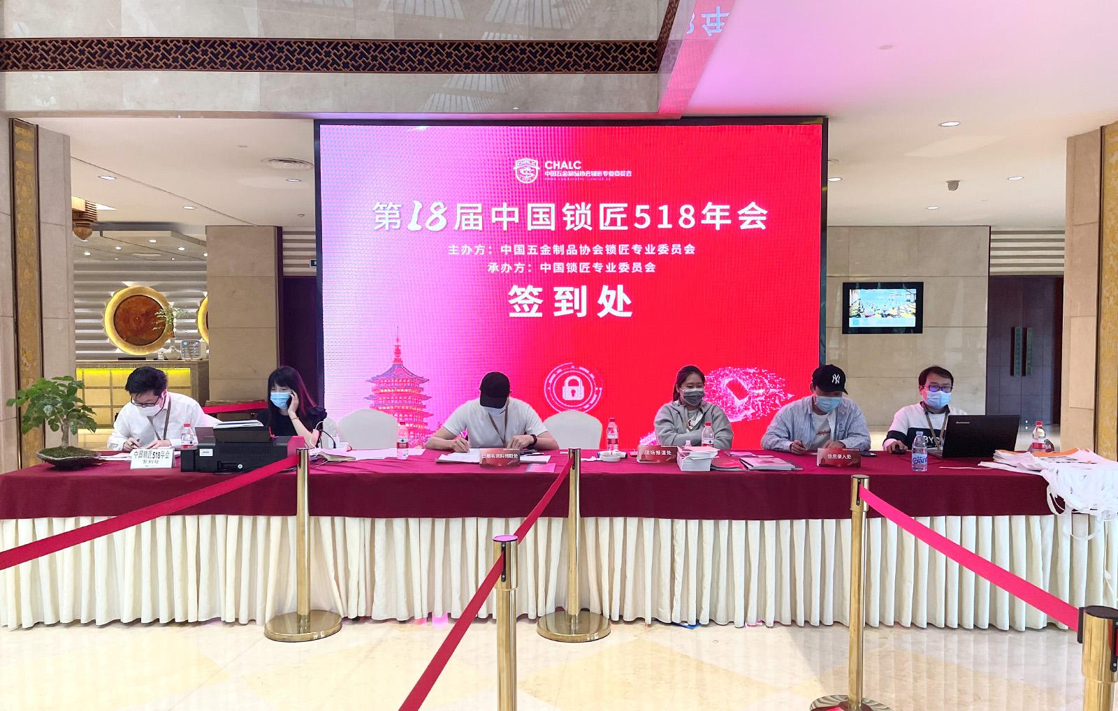 2021年第十八届中国锁匠518年会-15
