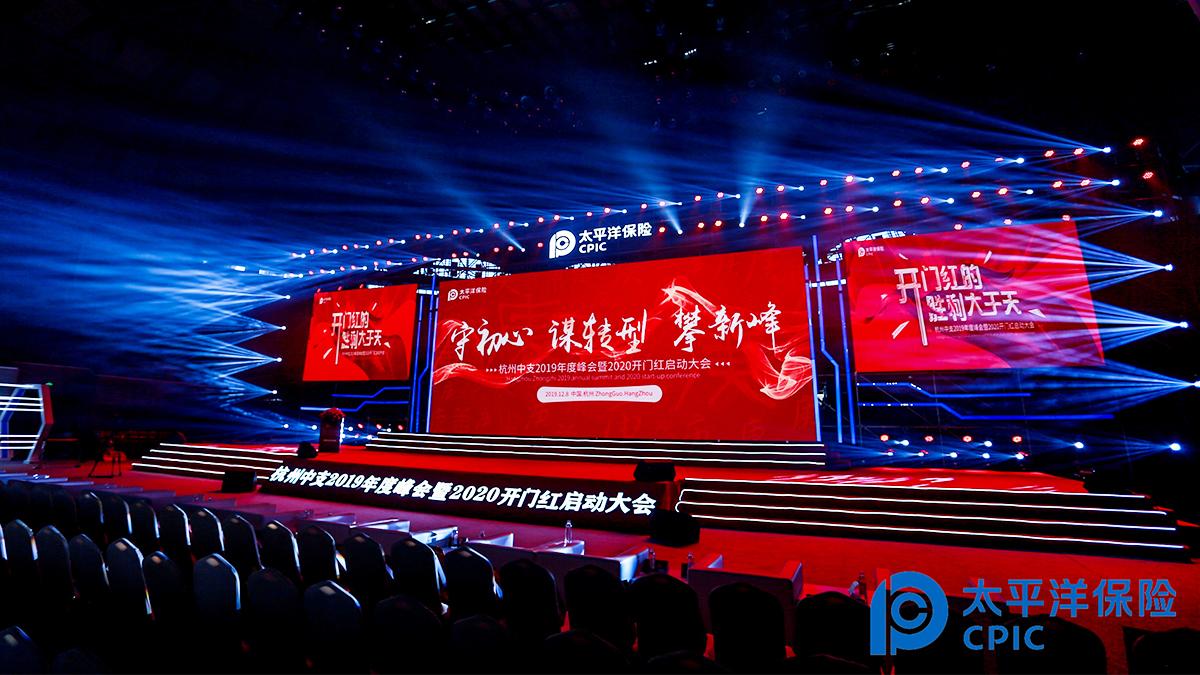 太平洋保险杭州中支2019年度峰会暨2020开门红启动大会