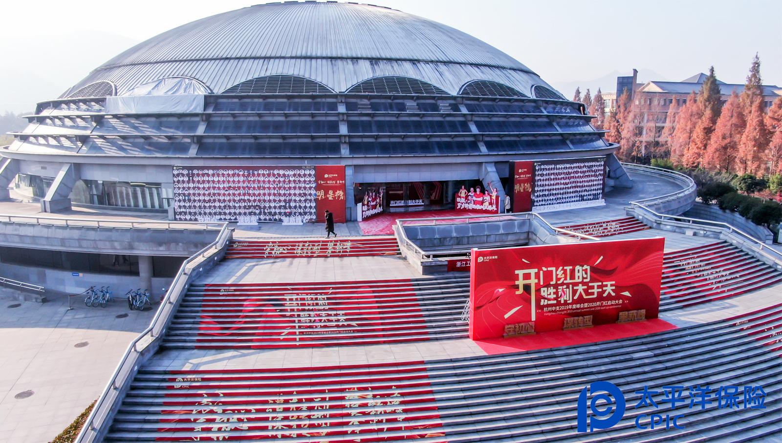 太平洋保险杭州中支2019年度峰会暨2020开门红启动大会-1