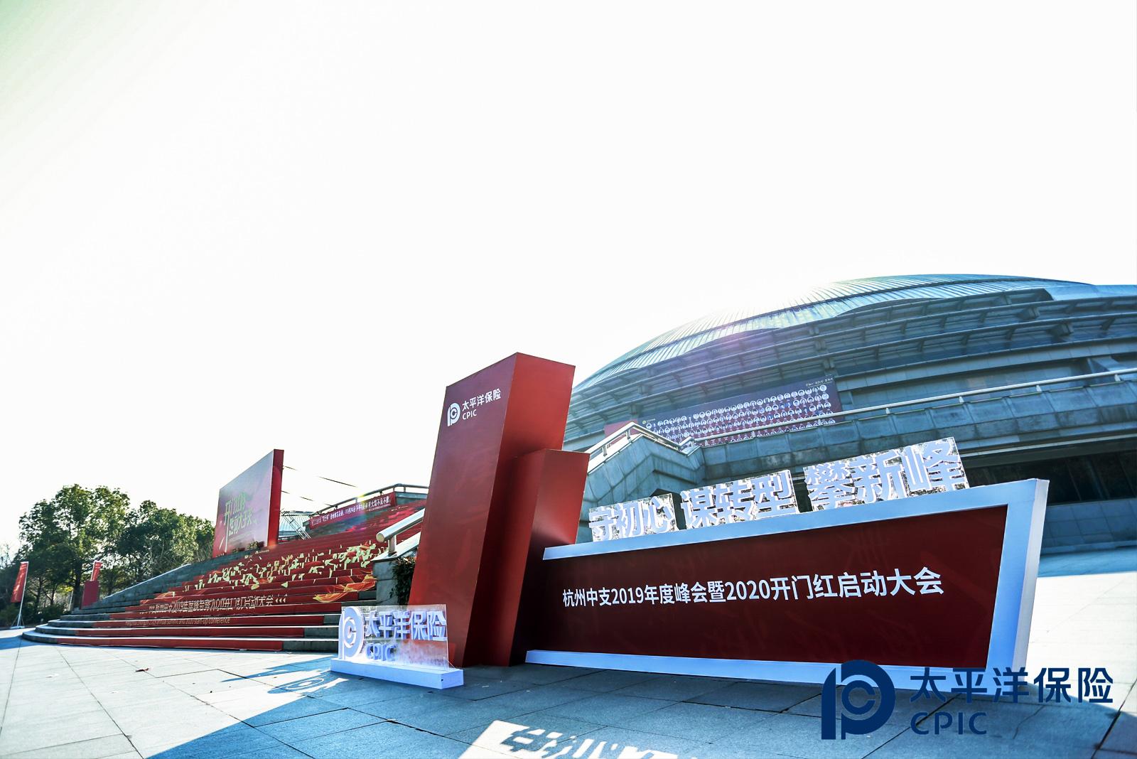 太平洋保险杭州中支2019年度峰会暨2020开门红启动大会-2