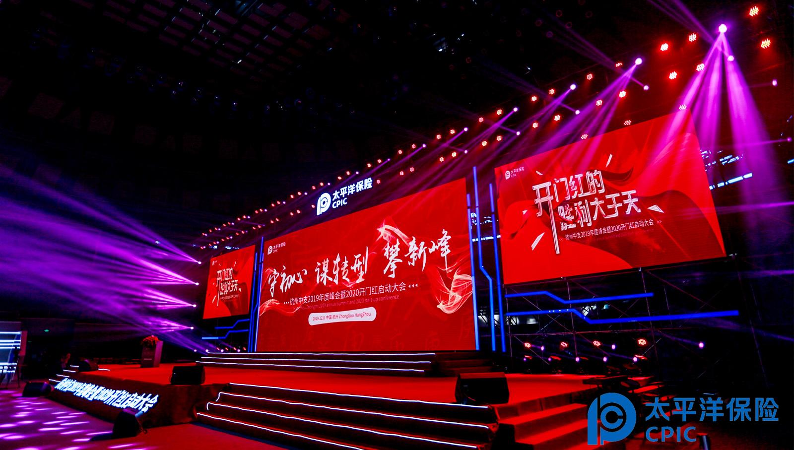太平洋保险杭州中支2019年度峰会暨2020开门红启动大会-3