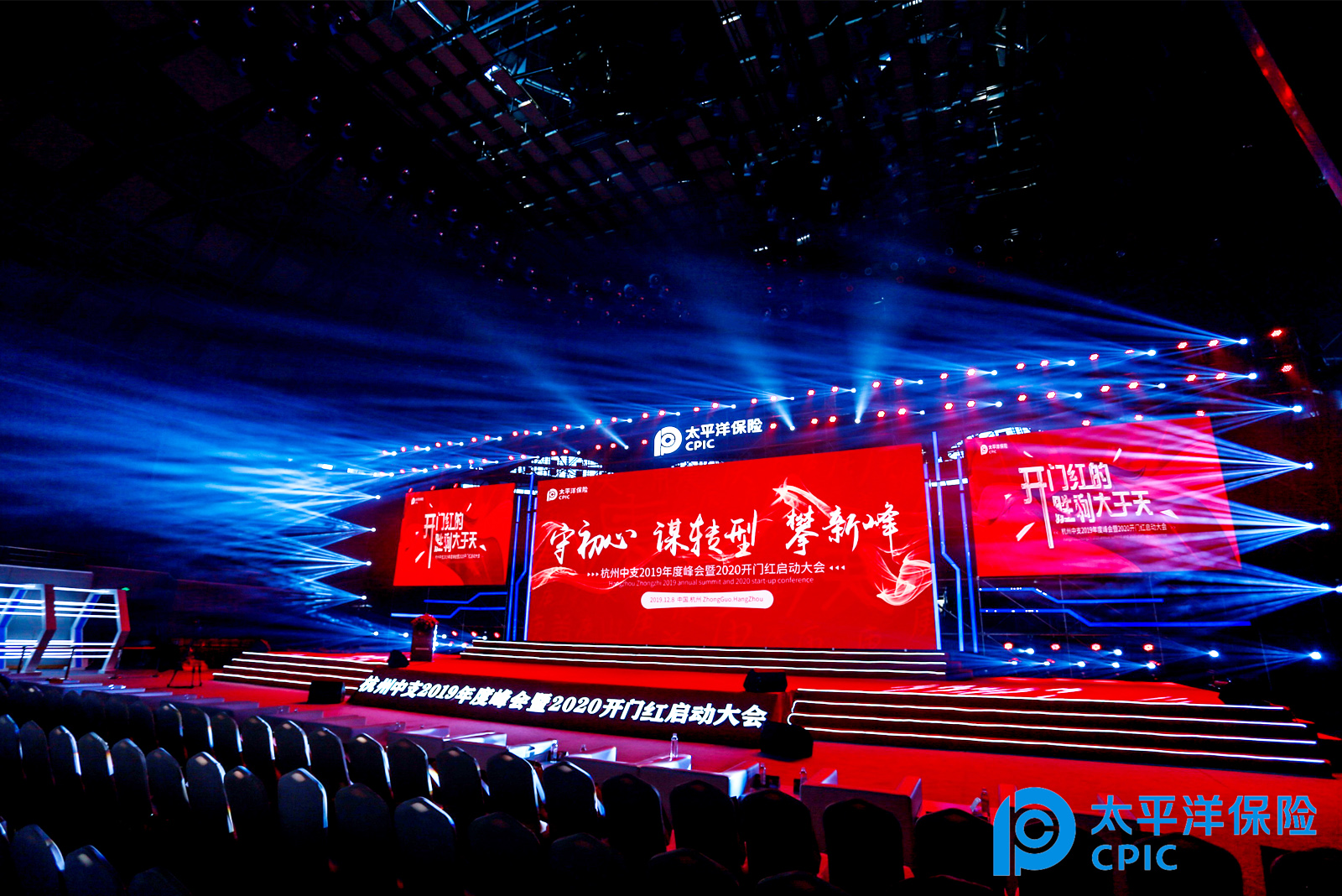 太平洋保险杭州中支2019年度峰会暨2020开门红启动大会-6