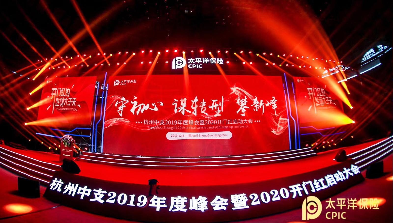 太平洋保险杭州中支2019年度峰会暨2020开门红启动大会-7