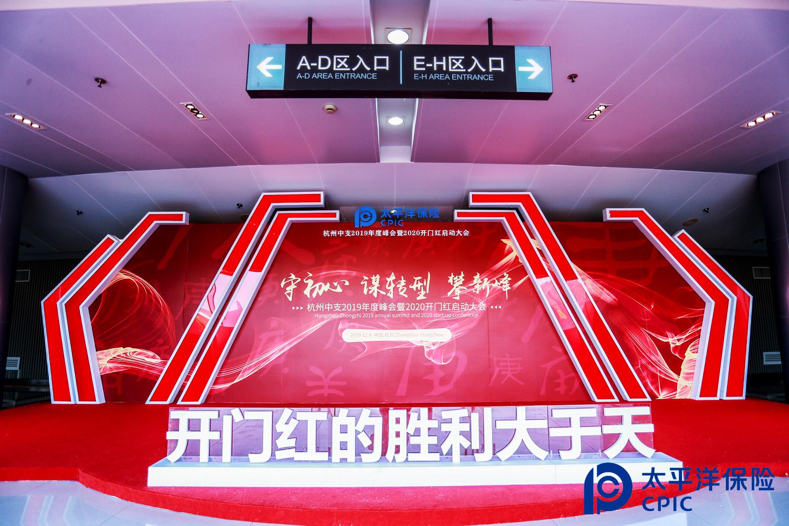 太平洋保险杭州中支2019年度峰会暨2020开门红启动大会-8