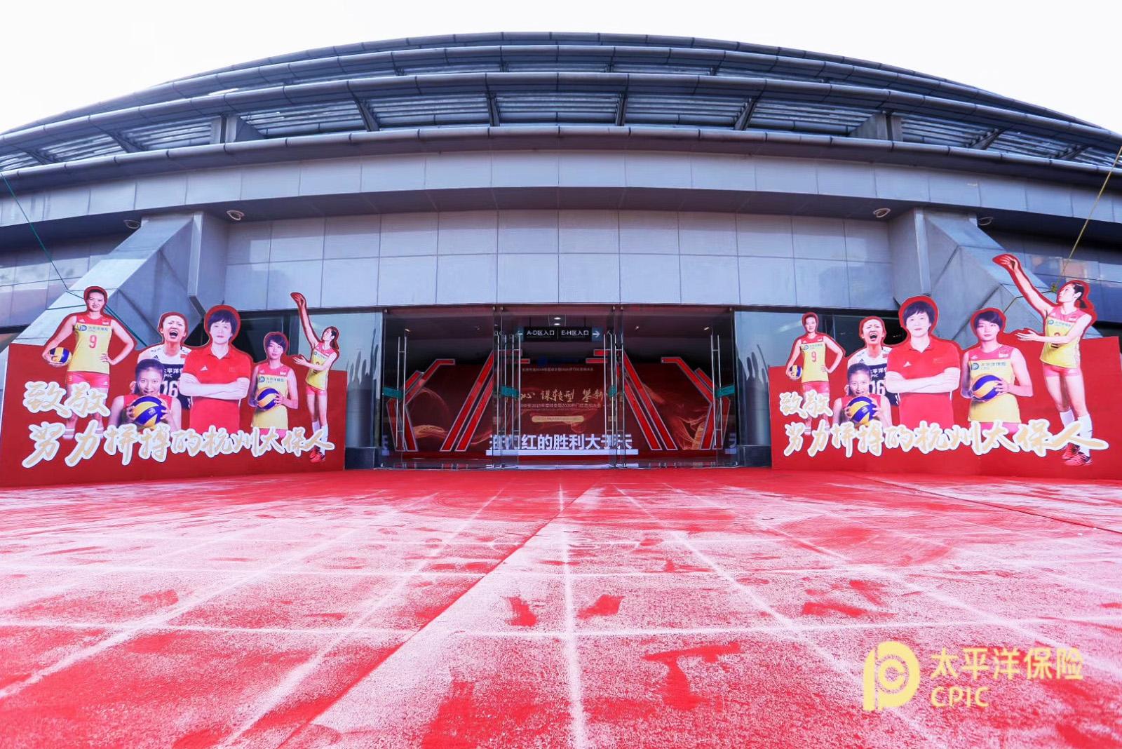 太平洋保险杭州中支2019年度峰会暨2020开门红启动大会-9