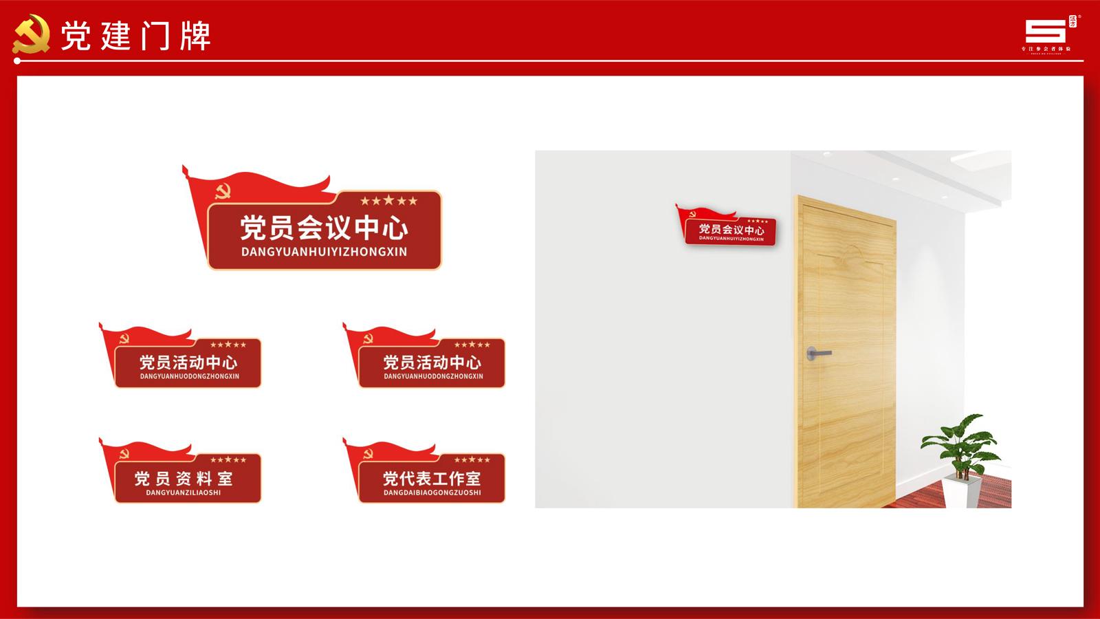 党员活动室门牌设计