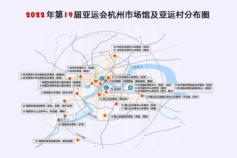 2020年第19届亚运会杭州市场馆及亚运村分布图